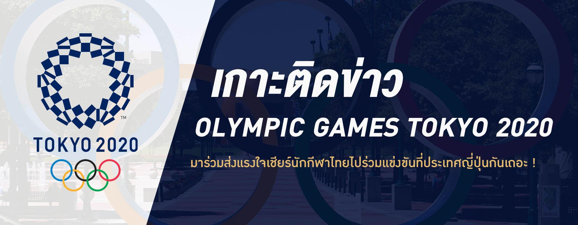 โตเกียว โอลิมปิก 2020 stadiumth